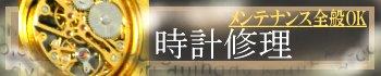 横浜 川崎 時計修理 オーバーホール